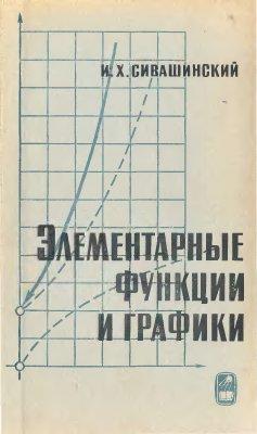 Сивашинский И.Х. Элементарные функции и графики