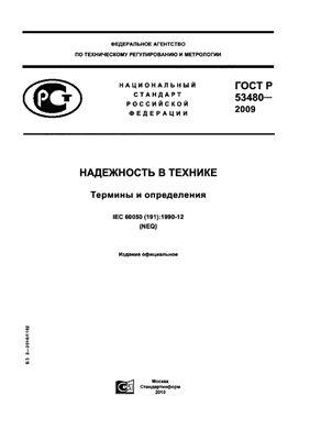 ГОСТ Р 53480-2009. Надежность в технике. Термины и определения