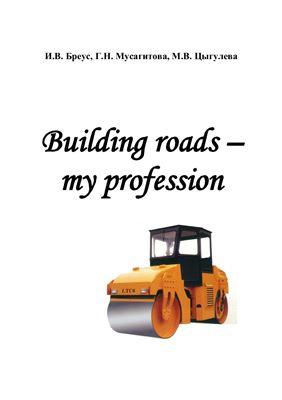 Бреус И.В., Мусагитова Г.Н., Цыгулева М.В. Building roads - my profession