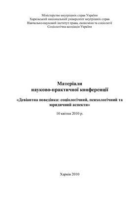 Комзюк А.Т. (ред.) Девіантна поведінка: соціологічний, психологічний та юридичний аспекти
