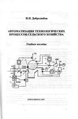Добролюбов И.П. Автоматизация технологических процессов сельского хозяйства