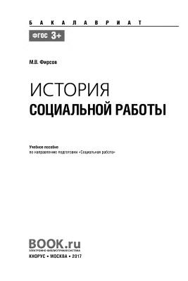 Фирсов М.В. История социальной работы