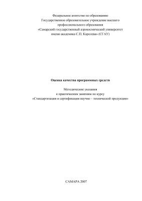 Колпаков В.А. Оценка качества программных средств