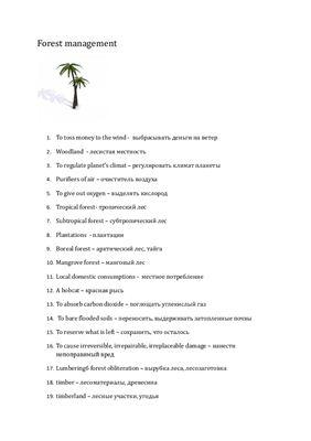 Глоссарий на тему Forest Management