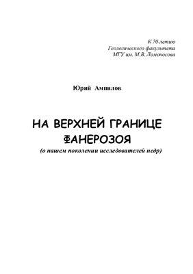 Ампилов Ю.П. На верхней границе фанерозоя (о нашем поколении исследователей недр)