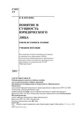 Козлова Н.В. Понятие и сущность юридического лица. Очерк истории и теории