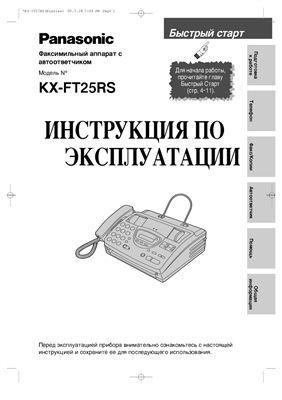 Инструкция по эксплуатации - Факсимильный аппарат с автоответчиком Panasonic KX-FT25