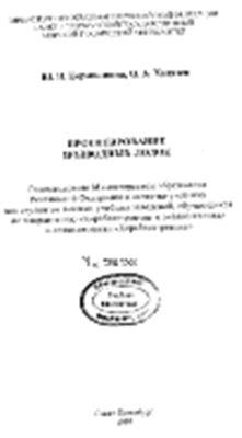 Кормилицин Ю.Н., Хализеев О.А. Проектирование подводных лодок