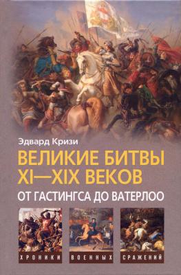 Кризи Эдвард. Великие битвы XI-XIX веков. От Гастингса до Ватерлоо