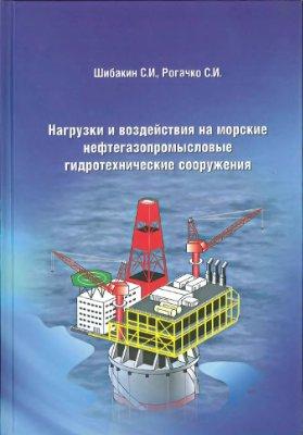 Шибакин С.И. Рогачко С.И. Нагрузки и воздействия на нефтегазопромысловые гидротехнические сооружения