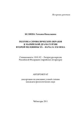 Беляева Т.Н. Поэтика символических образов в марийской драматургии второй половины XX - начала XXI века
