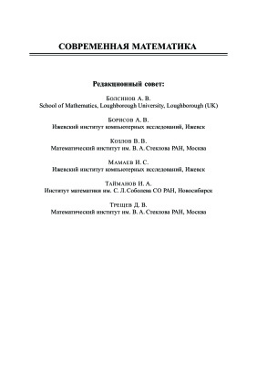 Шильников Л.П., Шильников А.Л., Тураев Д.В., Чуа Л. Методы качественной теории в нелинейной динамике. Часть 2