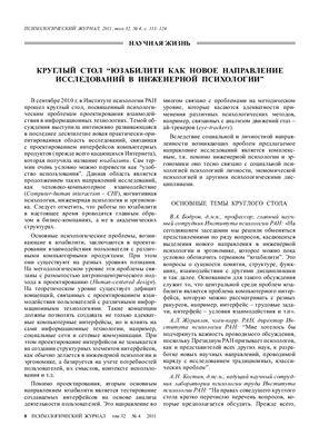 Костин А.Н. Юзабилити как новое направление исследований в инженерной психологии - материалы круглого стола