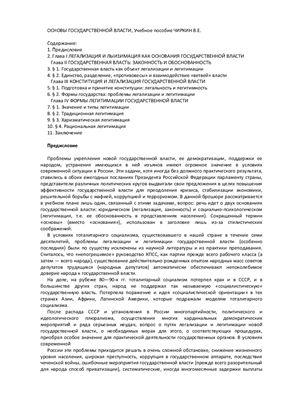 Чиркин В.Е. Основы государственной власти