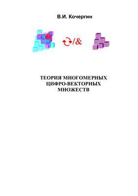 Кочергин В.И. Теория многомерных цифро-векторных множеств
