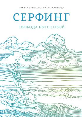 Замеховский-Мегалокарди Н.В. Серфинг. Свобода быть собой