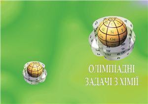 Шиян Н.І., Буйдіна О.О., Кравченко Т.О. (упор.) Олімпіадні задачі з хімії