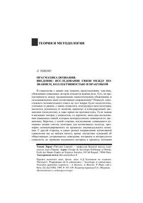 Социологический журнал 2006 №01-02