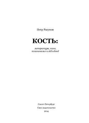 Разумов Петр. Кость: литература, кино, психоанализ и old school