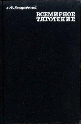 Богородский А.Ф. Всемирное тяготение