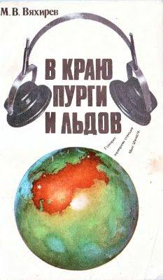 Вяхирев М.В. В краю пурги и льдов