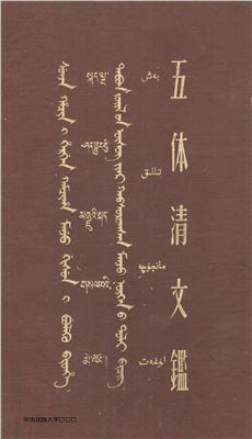 Пятиязычный цинский словарь. Том III (3/3)