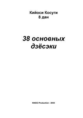 Кийоси Косуги 8-дан. 38 Основных Джосек