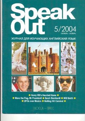 Speak Out 2004 №05 Октябрь-Ноябрь