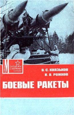 Князьков В.С., Рожков В.В. Боевые ракеты