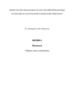 Жевнеренко В.А., Шамбулина В.Н. Физика. Механика. Сборник задач с решениями