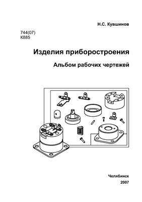 Кувшинов Н.С. Изделия приборостроения. Альбом рабочих чертежей