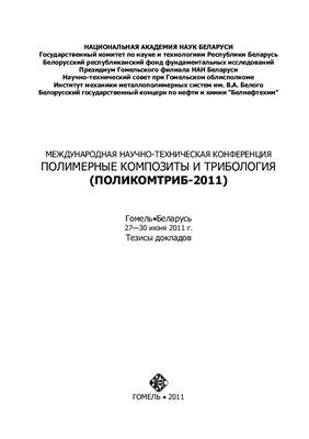 Международная научно-техническая конференция полимерные композиты и трибология (ПОЛИКОМТРИБ-2011)