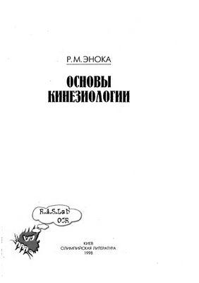 Энока Р.М. Основы кинезиологии