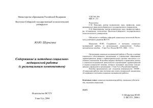 Шурыгина Ю.Ю. Содержание и методика социально - медицинской работы