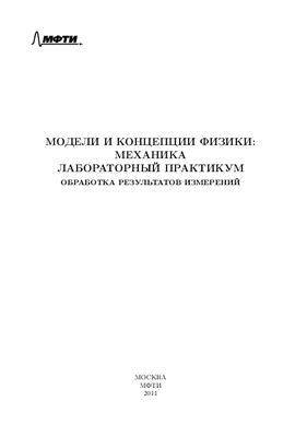 Гладуш М.Г. и др. Модели и концепции физики: Механика. Лабораторный практикум. Обработка результатов измерений
