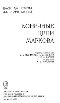 Кемени Дж., Снелл Дж. Конечные цепи Маркова