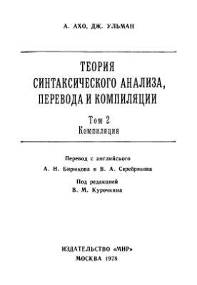 Ахо А., Ульман Дж. Теория синтаксического анализа, перевода и компиляции (в 2-х томах)