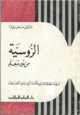 Maan Richa. Al-Russiya Men Ghayri Mou'allem (русский язык без учителя)