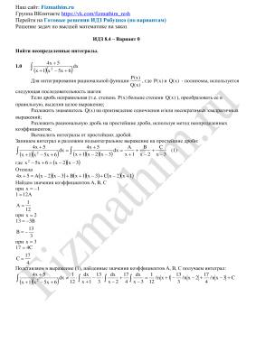 Примеры решений типовых ИДЗ Рябушко по номерам ИДЗ