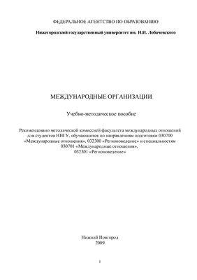 Жерновая О.Р., Бузуева Ю.С., Глазунова Н.А. Международные организации