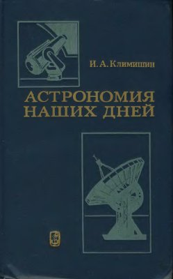 Климишин И.А. Астрономия наших дней