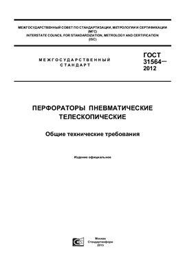 ГОСТ 31564-2012 Перфораторы пневматические телескопические. Общие технические требования