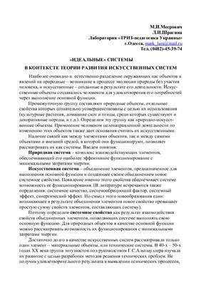 Меерович М.И., Шрагина Л.И. Идеальные системы в контексте теории развития искусственных систем