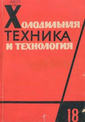 Холодильная техника и технология. Сборник трудов, выпуск 18