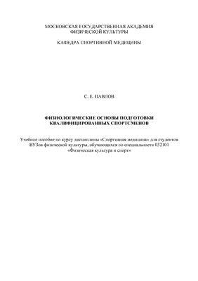 Павлов С.Е. Физиологические основы подготовки квалифицированных спортсменов