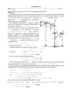 Д4 Рисунок Д4.9 условие 1 С.М. Тарг 1988г
