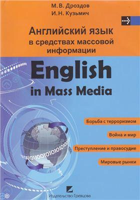 Дроздов М.В., Кузьмич И.Н. Английский язык в средствах массовой информации