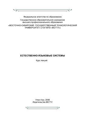 Евдокимова И.С. Естественно-языковые системы: курс лекций
