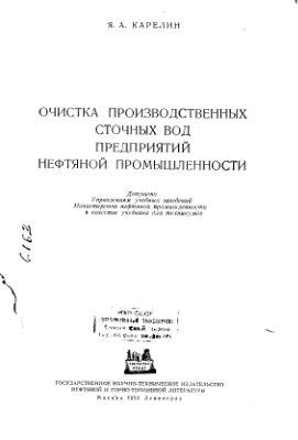 Карелин Я. Очистка производственных сточных вод предприятий нефтяной промышленности