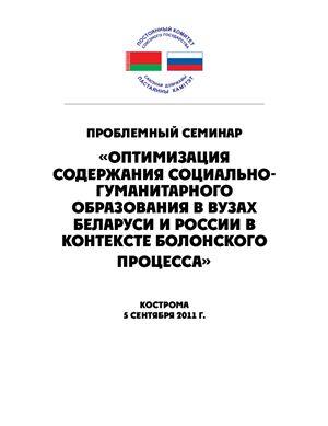 Проблемный семинар Оптимизация содержания социально-гуманитарного образования в вузах Беларуси и России в контексте Болонского процесса